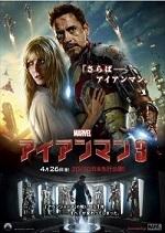 映画「アイアンマン3」動画フルを無料視聴する方法