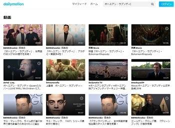 映画「ボヘミアンラプソディ」の動画をDailymotionで検索してみた結果