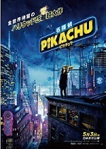 映画「名探偵ピカチュウ」を見た感想
