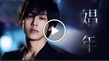 映画『娼年(しょうねん)』動画フルを無料視聴