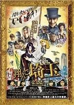 翔んで埼玉 動画フル配信無料視聴