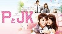 PとJK映画動画フル無料視聴